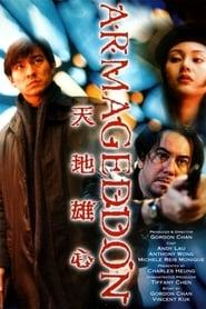 مشاهدة فيلم Armageddon 1997 مترجم أون لاين بجودة عالية