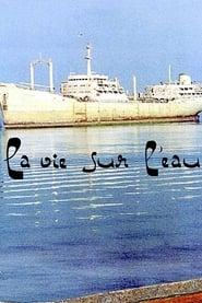 Ламариненият остров (2005)