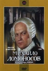 Mikhaylo Lomonosov (1986)