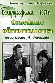 Семейные обстоятельства 1977
