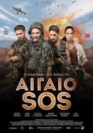 Αιγαίο SOS (2018)