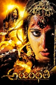 Arundhati (2019) Hindi Dubbed South Indian Mobile Movies Download Mp4