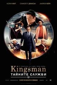 Kingsman: Тайните служби (2014)
