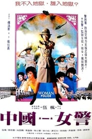 Zhong Guo nu jing (1982)