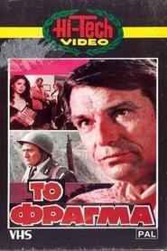 Το φράγμα (1982)