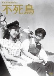 Phoenix (1947)
