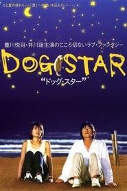 ドッグ・スター 2002