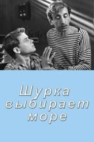 Шурка выбирает море (1963)