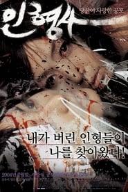 인형사 (2004)