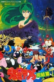 Urusei Yatsura Movie 5: The Final Chapter English Dubbed