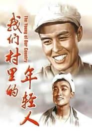 我们村里的年轻人 1959