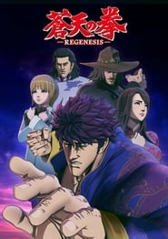 Souten no Ken Re:Genesis vf Season  1   Episode 15