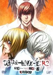 Death Note: デスノート (2007)