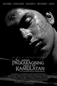 Sa Aking Pagkakagising Mula sa Kamulatan (2005)