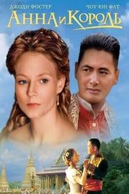 Смотреть Анна и король