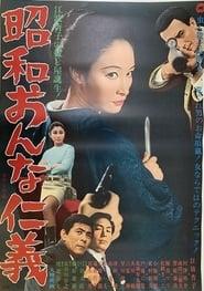 昭和おんな仁義 1969