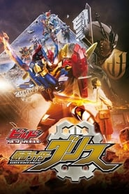 Kamen Rider Build NEW WORLD: Kamen Rider Grease movie hdpopcorns, download Kamen Rider Build NEW WORLD: Kamen Rider Grease movie hdpopcorns, watch Kamen Rider Build NEW WORLD: Kamen Rider Grease movie online, hdpopcorns Kamen Rider Build NEW WORLD: Kamen Rider Grease movie download, Kamen Rider Build NEW WORLD: Kamen Rider Grease 2019 full movie,
