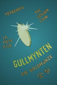 Gullmynten (1971)