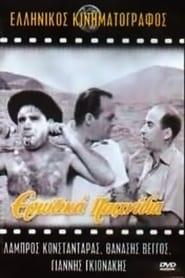 Ερωτικά Παιχνίδια (1960)