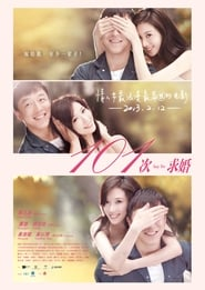 101次求婚 Film online HD