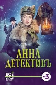 Detective Anna: Temporada 1