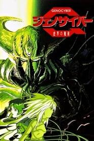 ジェノサイバー 虚界の魔獣 1994