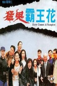 Meng gui ba wang hua movie