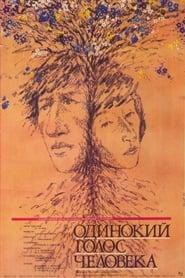 Film Одинокий голос человека 1987 Norsk Tale