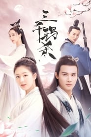 Love of Thousand Years Season 1 Episode 12