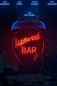 Ispoved Bar 2019
