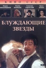 Imagen Bluzhdayushchiye Zvyozdy