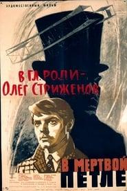 In Death's Noose (1963)