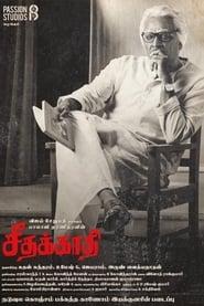 Seethakathi (2018)