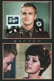 Master (1976)