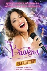 Violetta: La emoción del concierto 2014