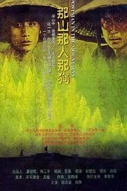 Онази планина, онзи човек, онова куче (1999)