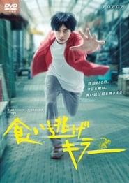 فيلم Kuinige Killer 2018 مترجم أون لاين بجودة عالية