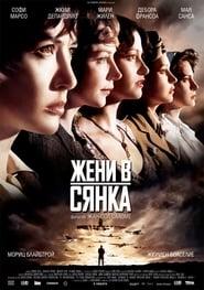 Жени в сянка (2008)