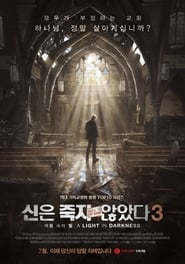 신은 죽지 않았다 3: 어둠 속의 빛
