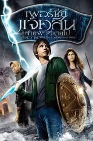Percy Jackson & the Olympians: The Lightning Thief เพอร์ซี่ย์ แจ็คสัน : กับสายฟ้าที่หายไป (2010)