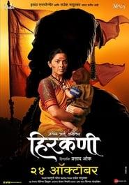 Hirkani (2019) Marathi