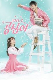 Dear Fair Lady Kong Shim – Beautiful Gong Shim (2016)