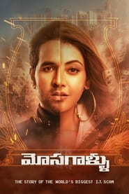 Mosagallu (2021) Hindi Dubbed PreDVD 480p, 720p & 1080p | GDRive