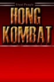 فيلم Hong Kombat مترجم