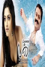فيلم Lanka مترجم