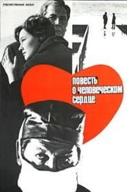 Повесть о человеческом сердце 1976
