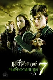 Harry Potter and the Deathly Hallows: Part 1 (2010) เครื่องรางยมทูต ภาค 1