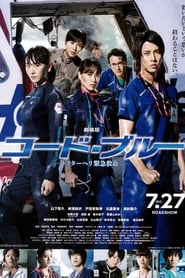 Code Blue: The Movie 2018