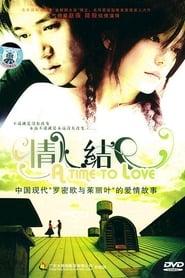 情人结 2005