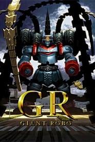 GR-GIANT ROBO- 2007